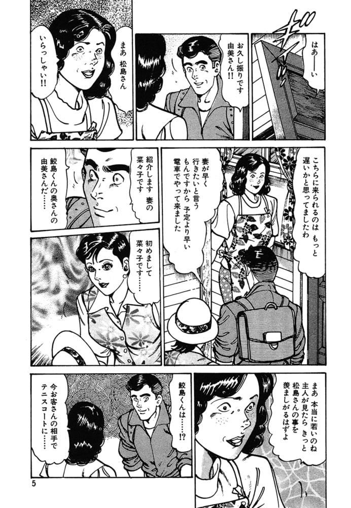 HAPPY菜々子2