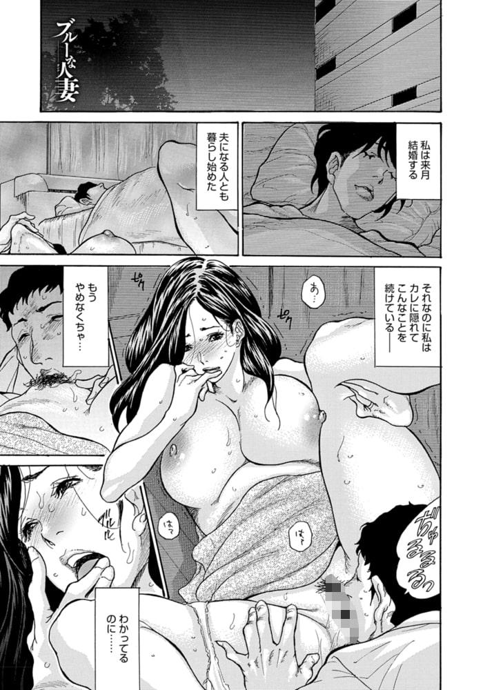 人妻NTR曼荼羅 〜妻が牝に堕ちるとき〜