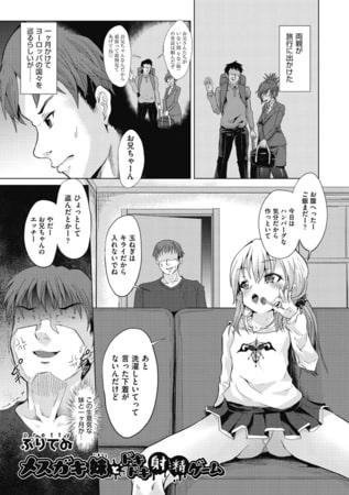 BJ326949 メスガキ妹とドキドキ射精ゲーム [20210907]