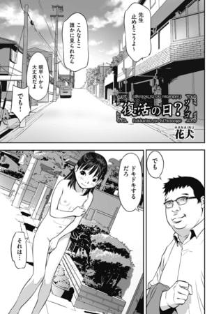 BJ326951 復活の日ソノゴ [20210907]