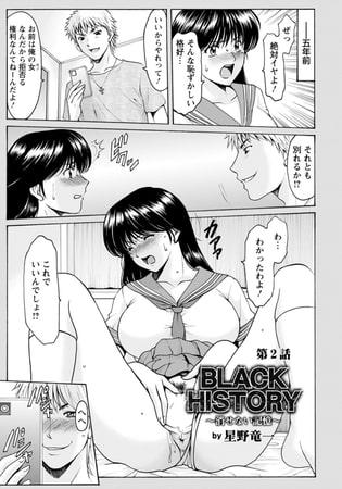 BLACK HISTORY ~消せない記憶~ 第2話 【単話】