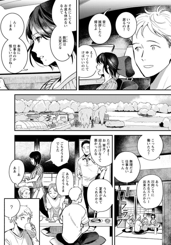 義姉との夏 【単話】