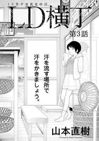 LD横丁 第3話 【単話】