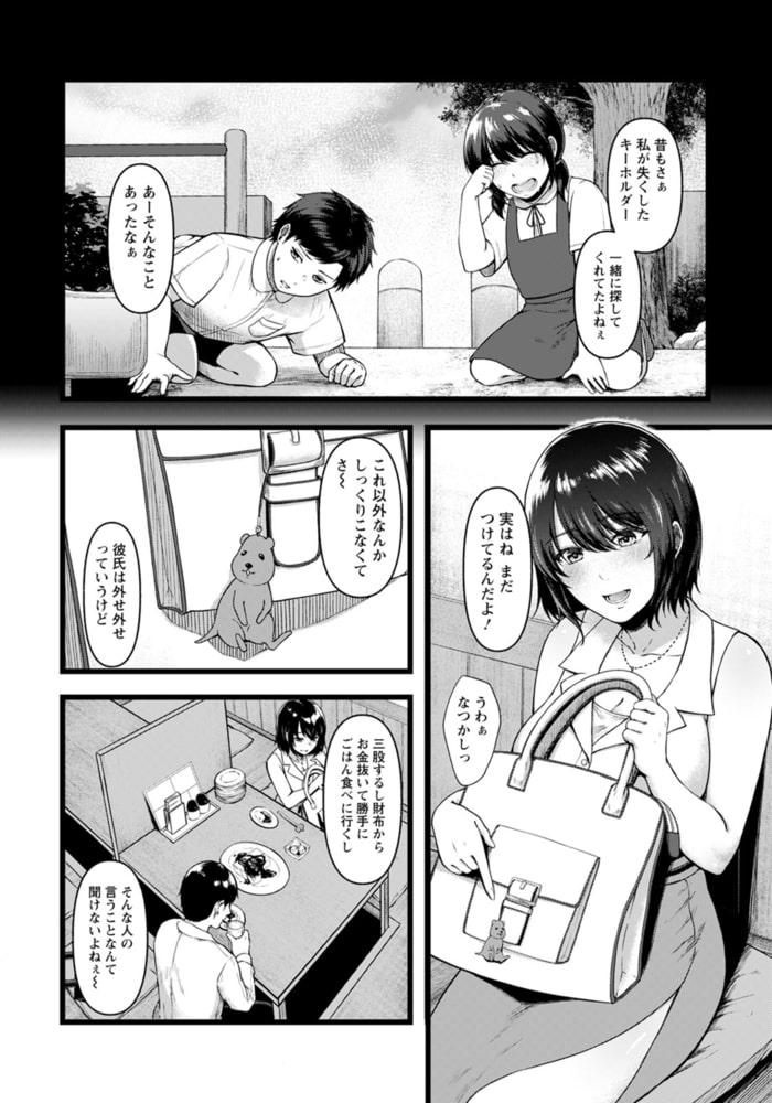ボディ・コントロール ~最低彼氏のなすがまま~ 【単話】