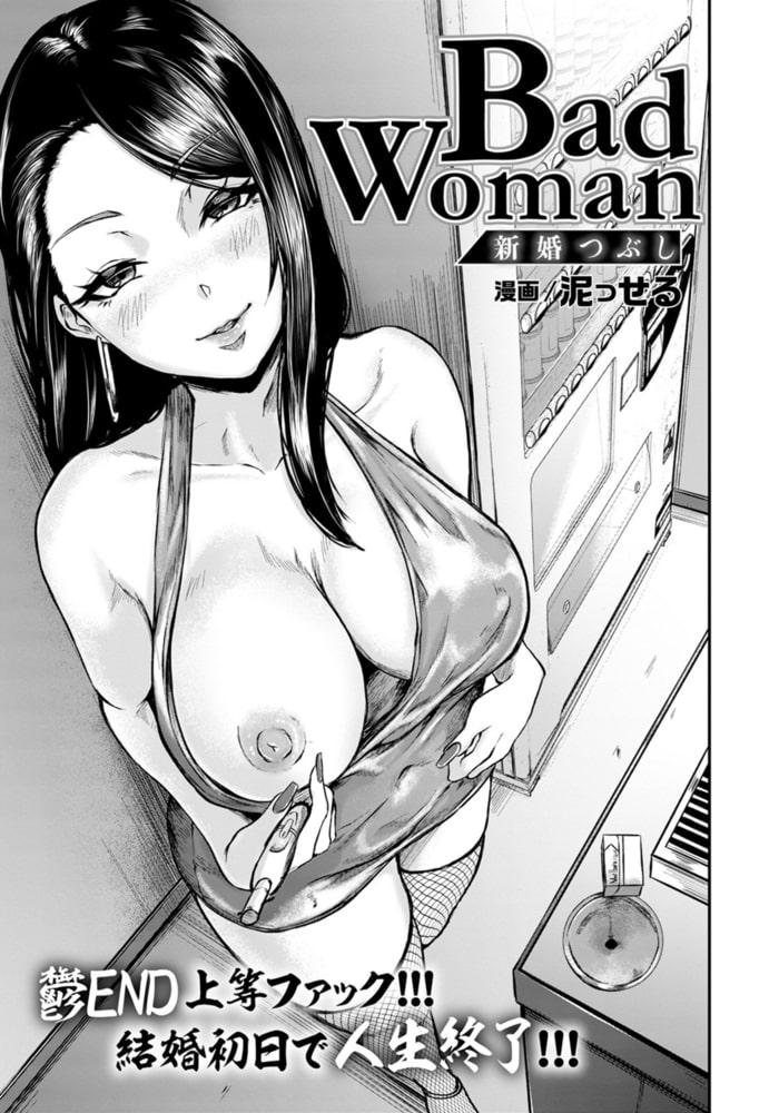 BJ338250 Bad Woman ~新婚つぶし~ [20210915]