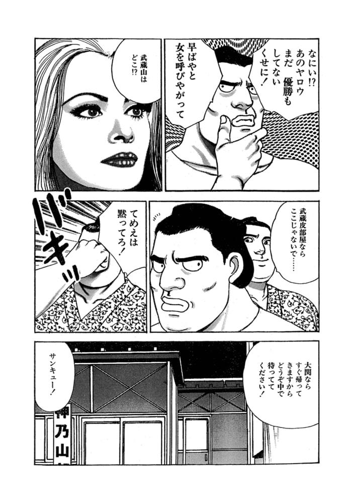 BJ339706 けっぱれ亀太郎13 [20210916]
