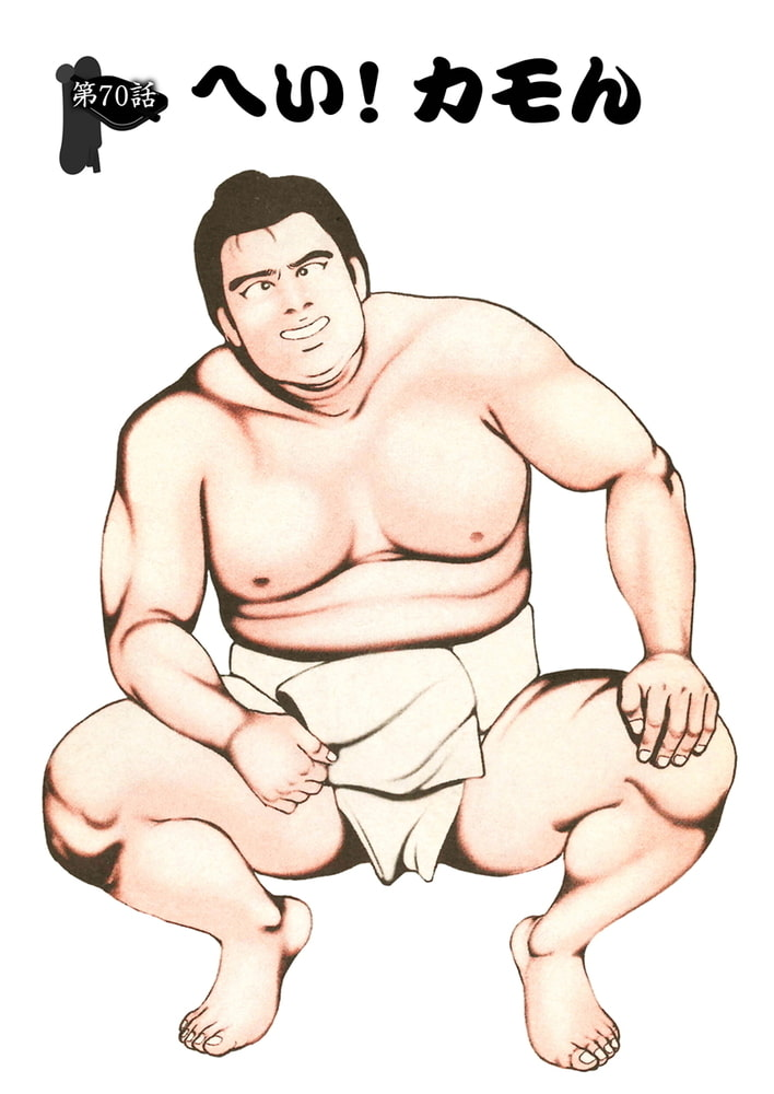 けっぱれ亀太郎13
