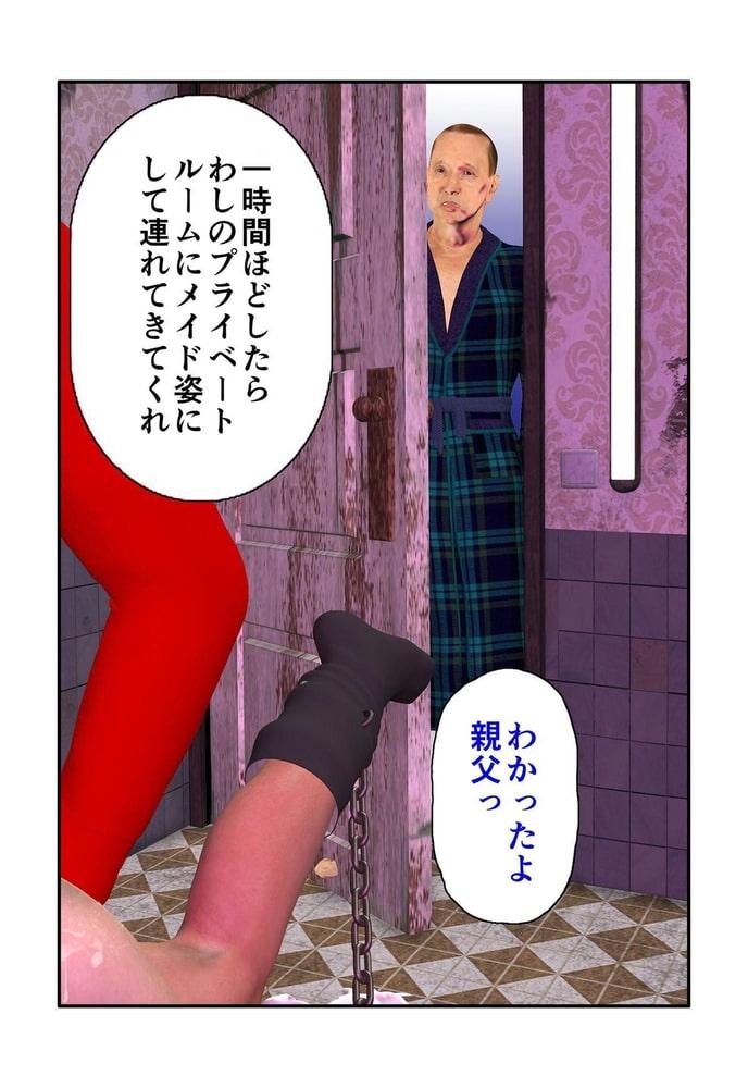 女教師 肉奴隷メイド飼育 4