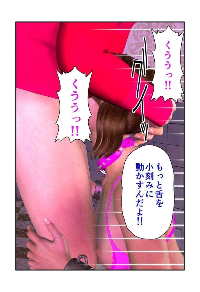 女教師 肉奴隷メイド飼育 6