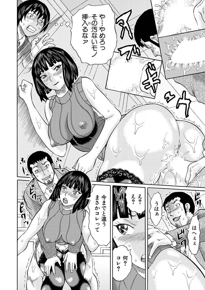 COMIC 夢幻転生 2021年10月号