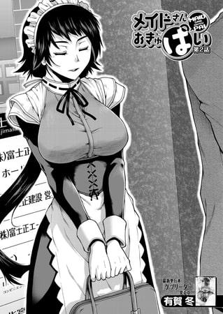 メイドさん おきゅぱい〈第2話〉 (有賀冬)