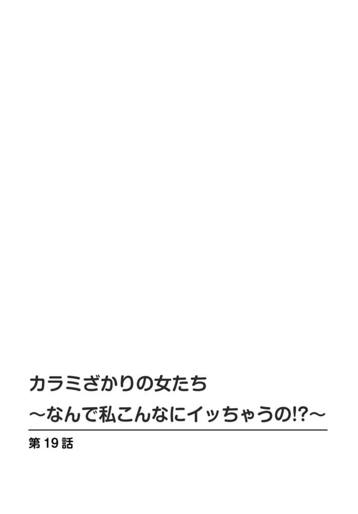 カラミざかりの女たち~なんで私こんなにイッちゃうの!?~ 10巻