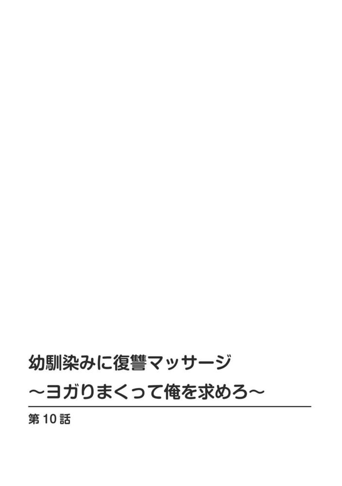 幼馴染みに復讐マッサージ~ヨガりまくって俺を求めろ~【合冊版】 4巻