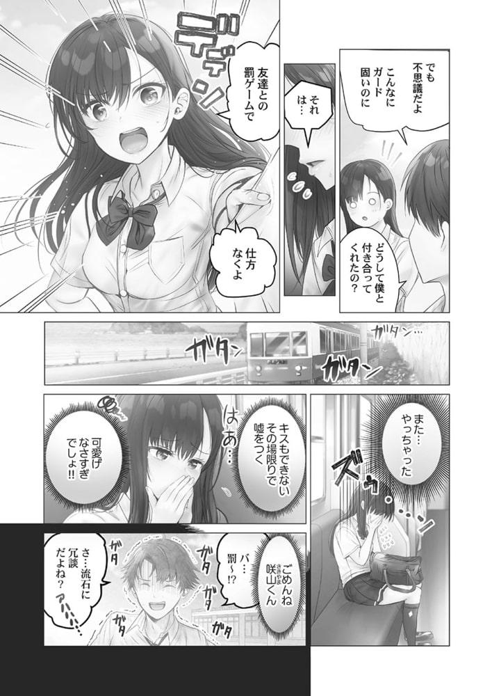 ナカまでほぐして1【単行本版】