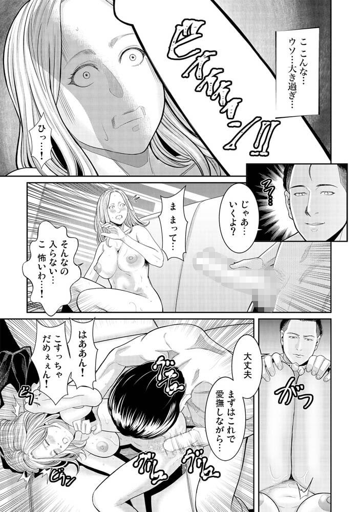 わからせ屋~身体に刻む性感クレーム処理係(1)