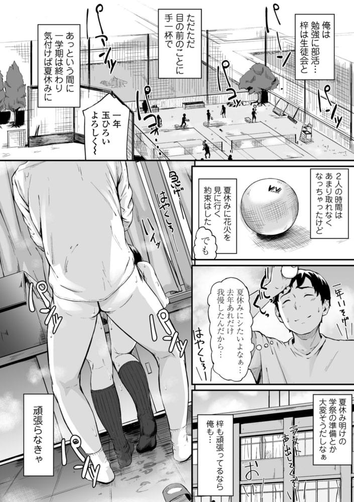 オキナグサ【DLsite限定特典付き】のサンプル画像