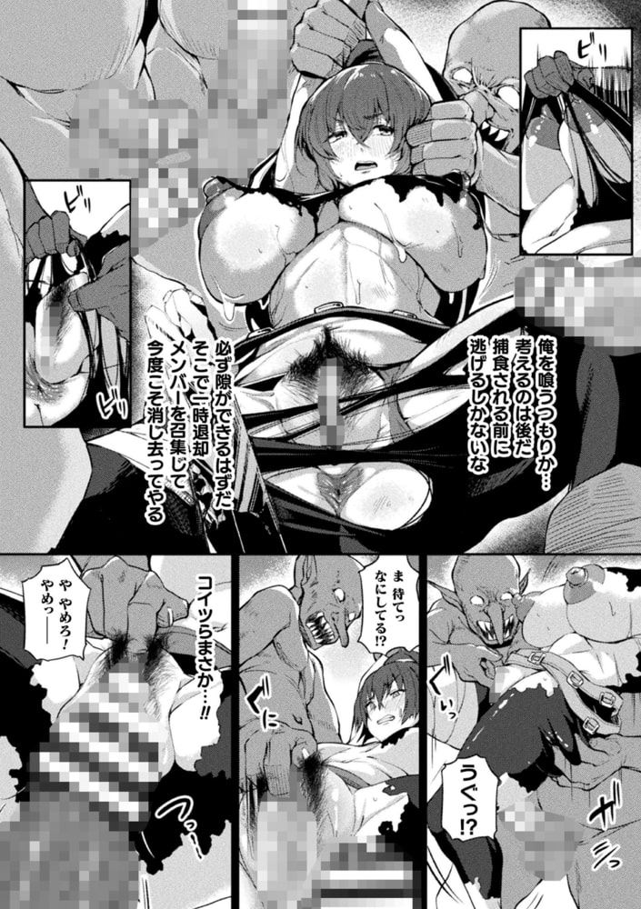二次元コミックマガジン TS異種姦孕ませ 女体化した俺たちが異種の子を宿すまでVol.1のサンプル画像6