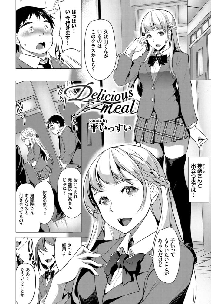 フェチズム VOL.2〜サキュバスSEX編 1〜