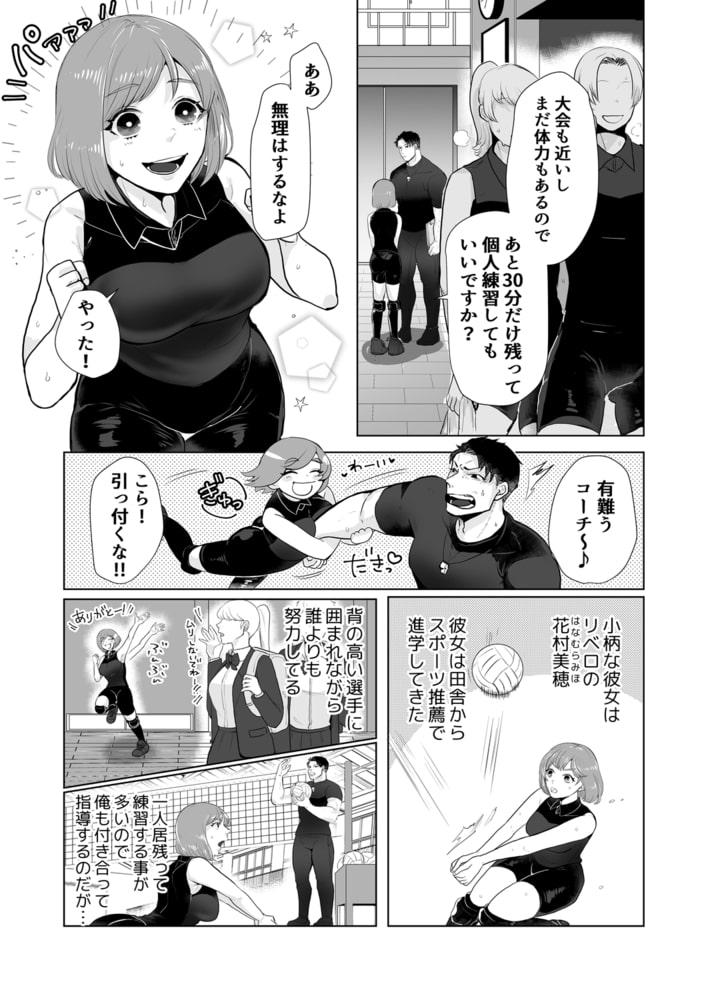 練習終わり、コーチとふたりで汗だくSEX~もっとマッサージしてください~(1)