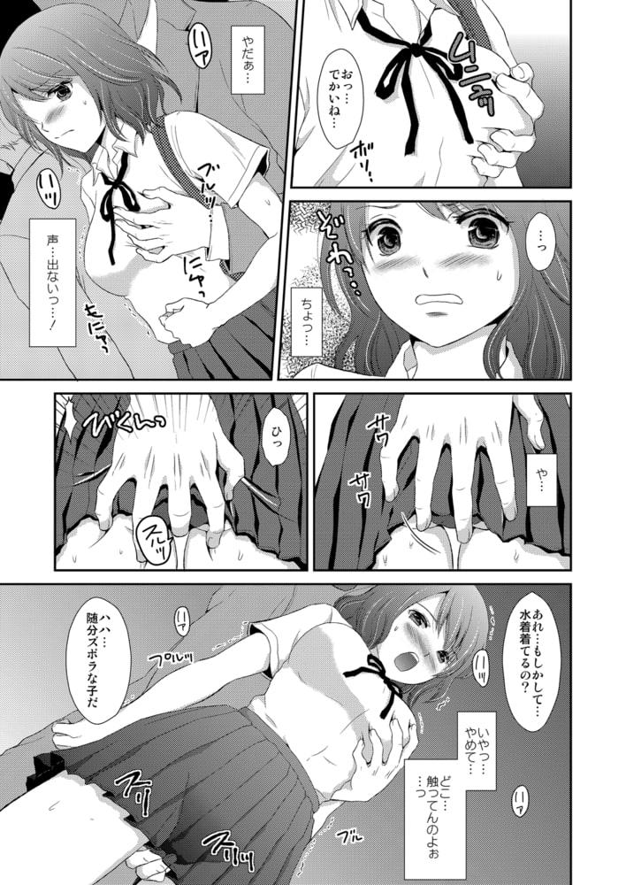 スク水着たまま満員電車~先生の…お股ゴリゴリしてますぅ~【完全版】