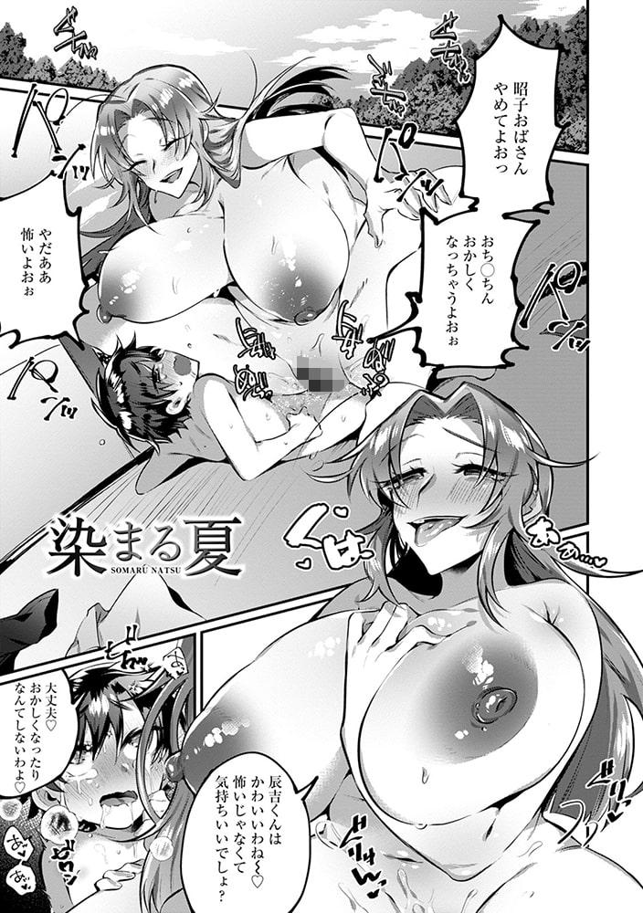 エンジェルクラブMEGA Vol.73