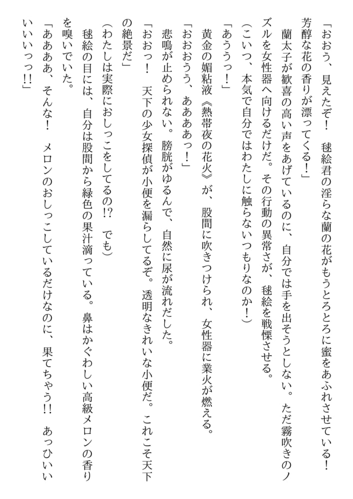 時計城の淫猟歌 ─少女探偵 神崎毬絵の事件簿・さらわれた歌劇団─