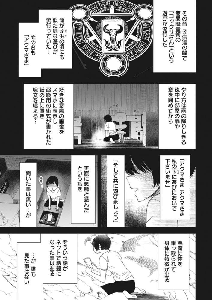 アクションピザッツ2021年10月号[雑誌]