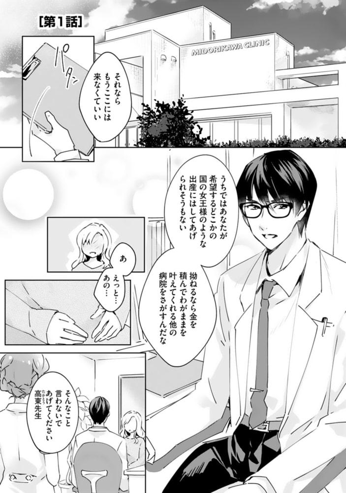 毒舌ドクターの溺愛スイッチ【単行本版】【電子限定ペーパー付】