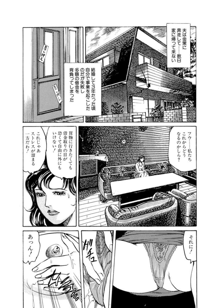 劣情マダムのハメ腰痴情 ~堕落していく女たち~ 2巻