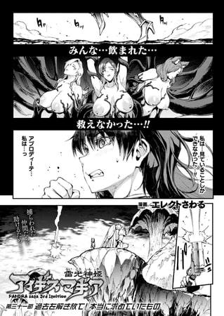 雷光神姫アイギスマギア―PANDRA saga 3rd ignition― 第三十一節【単話】