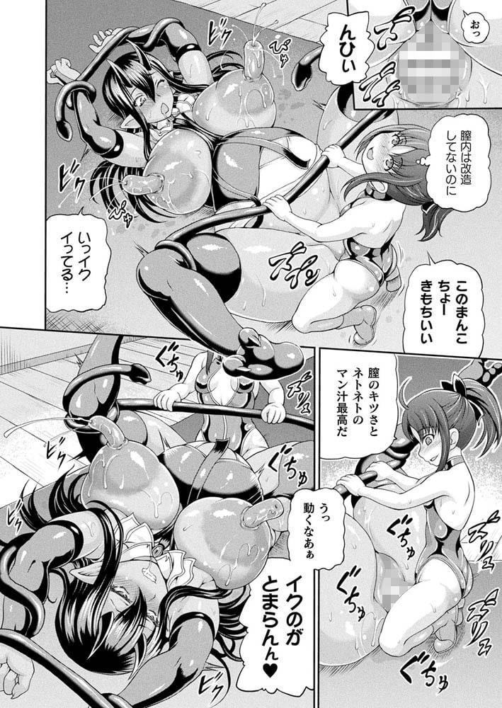 異世界娼館 第16話【単話】
