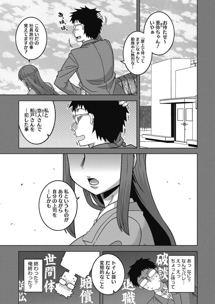 コミックホットミルク2021年11月号
