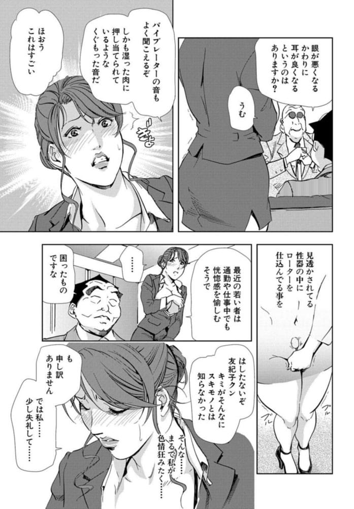 肉秘書・友紀子【スペシャルセレクション】[絶倫爺の快楽介護]編