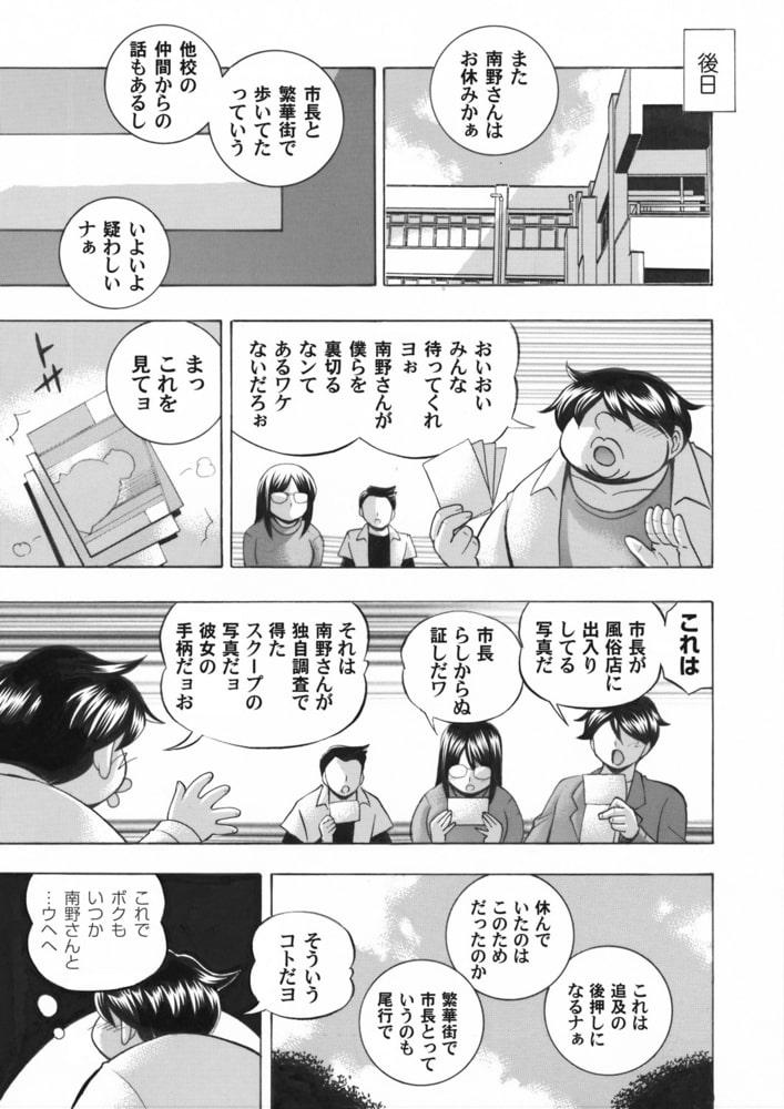 コミックマグナムVol.149