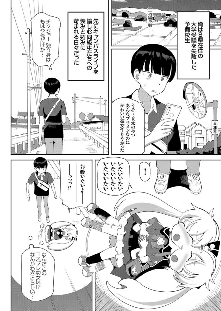 時間を止める魔のアプリ~巨乳ファーストフード店員を犯す!!〜