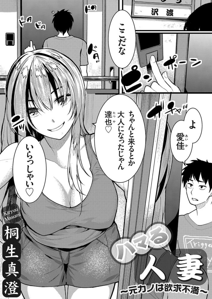 ハマる人妻 〜元カノは欲求不満〜