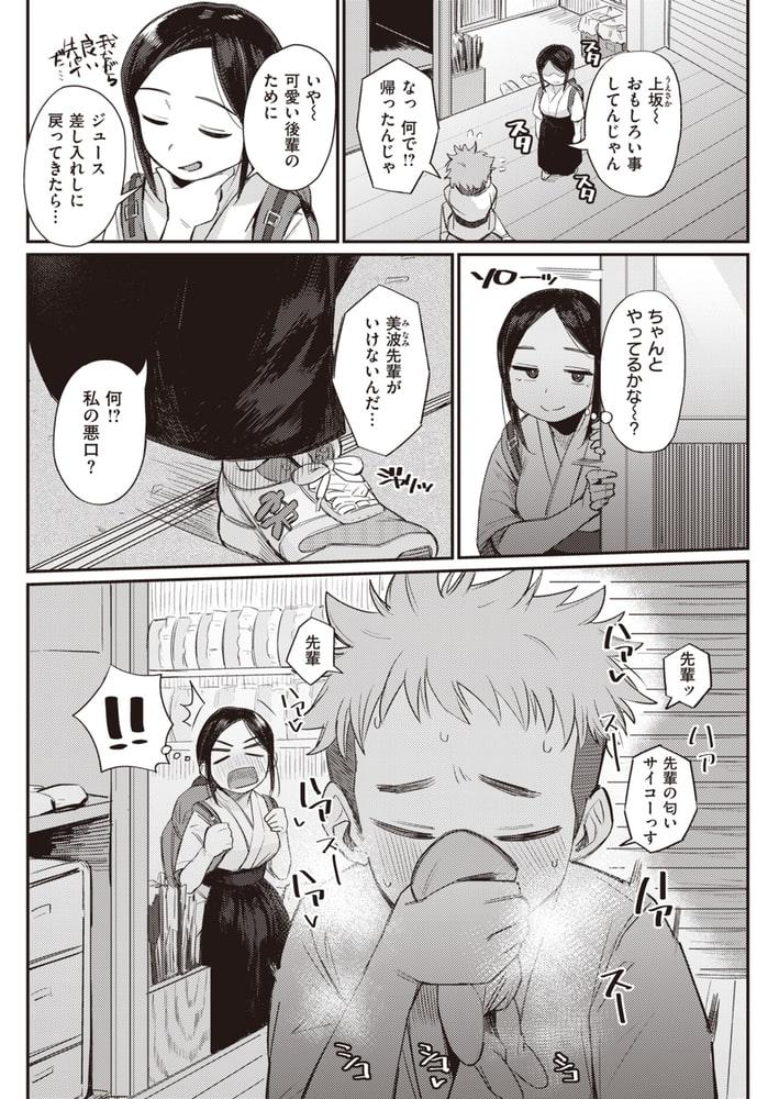 COMIC快楽天 2021年11月号