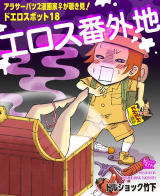 エロス番外地~アラサーバツ2漫画家♀が覗き見!ドエロスポット18~