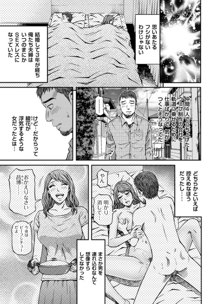 絶超淫妻☆悶絶ヌルピチャ!