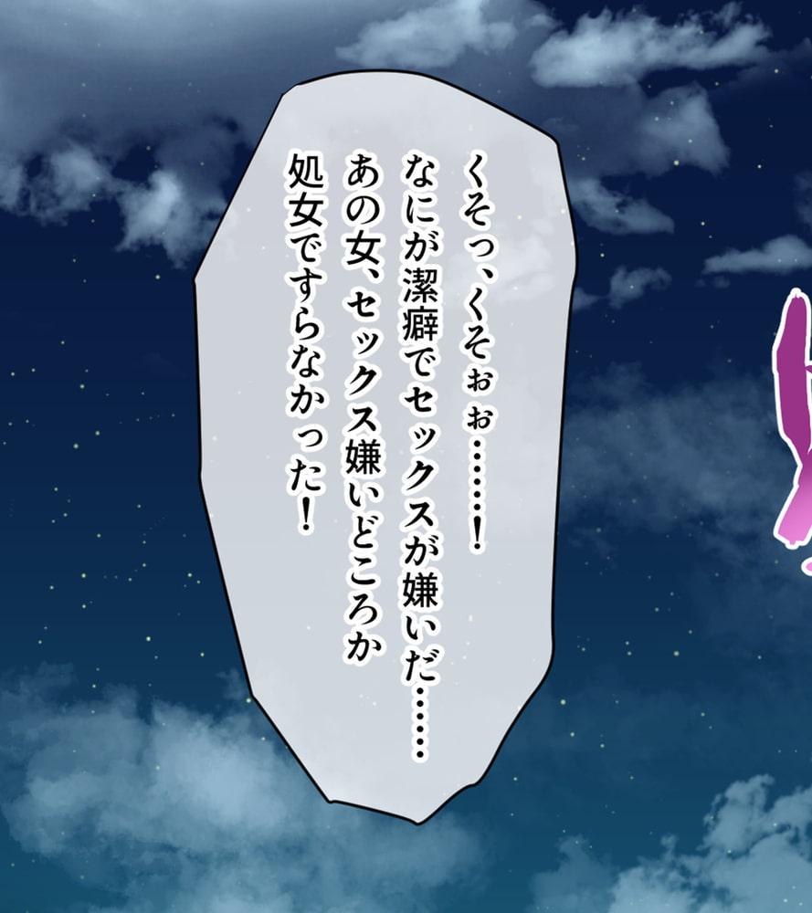 透明人間VS美人巨乳アナ ~ナマ放送中に復讐ネトリ~