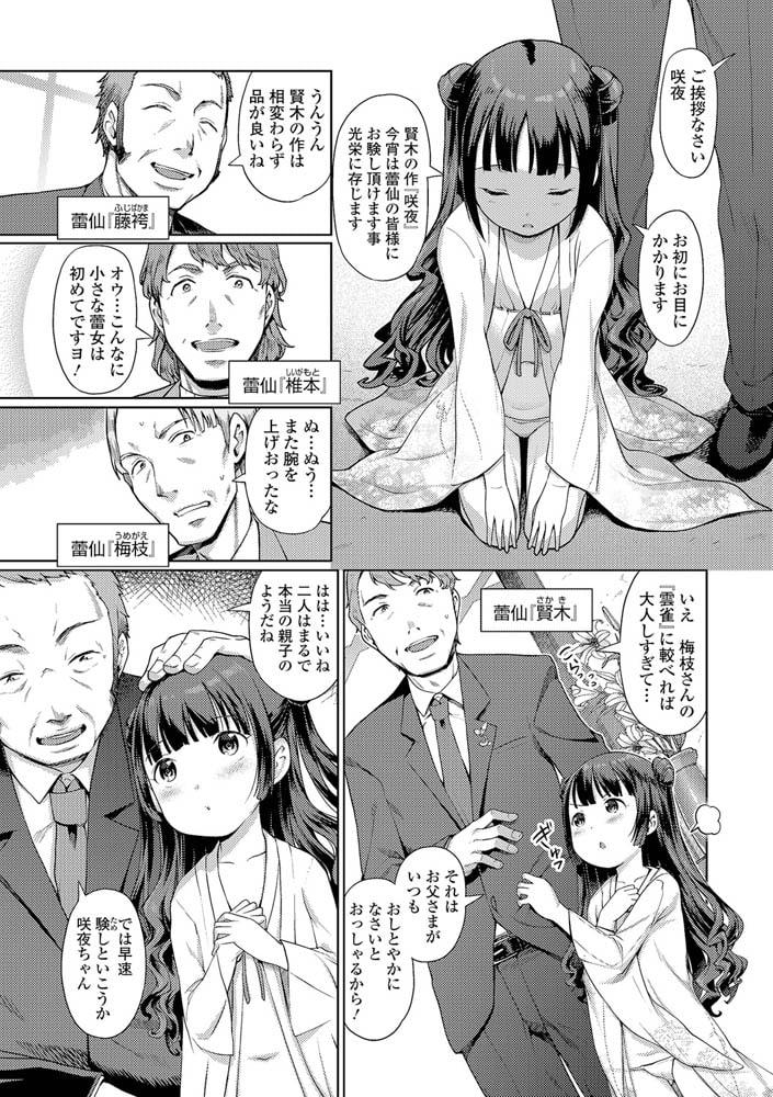 蕾女の会/木谷椎短編集 いずみコミックス・ハーフ シリーズ001