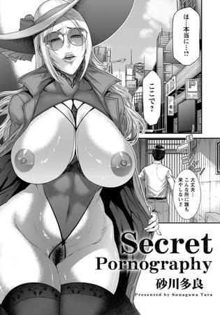 Secret Pornography 【単話】