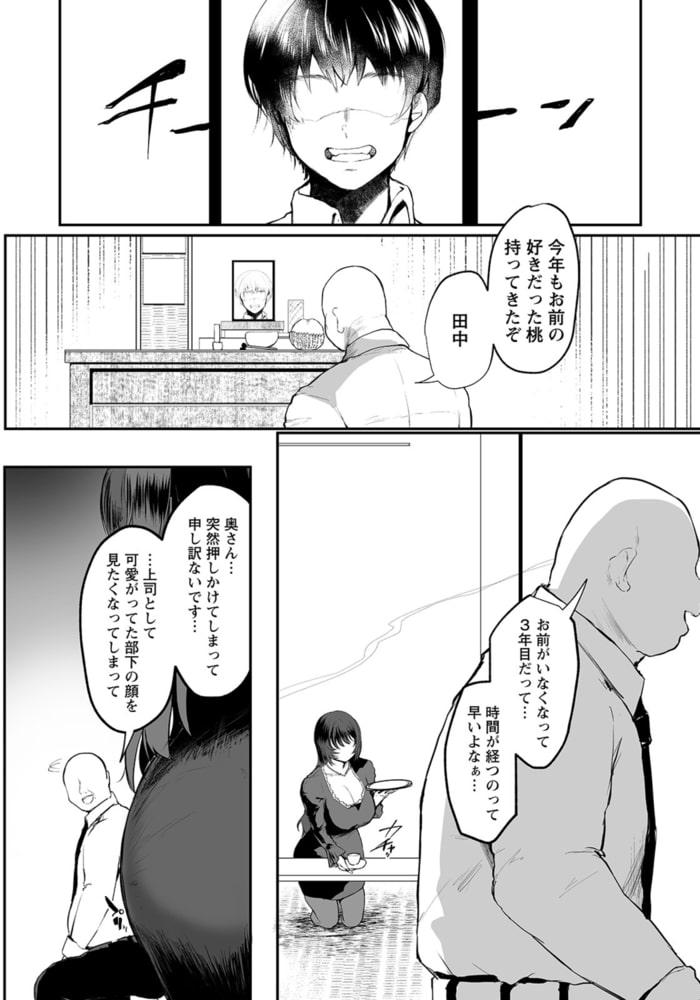 濡れる喪服 【単話】