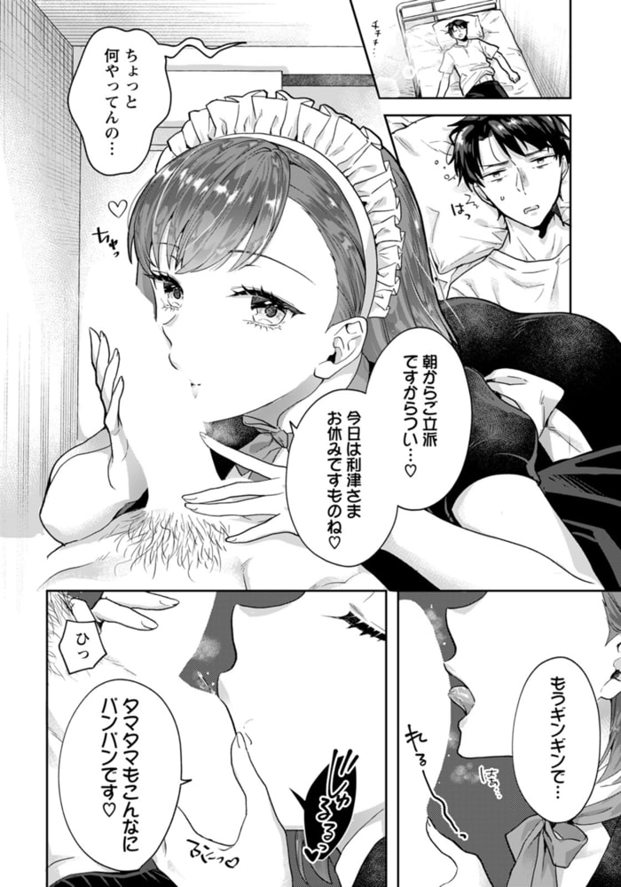 橘ミサのご奉仕 ~初夜もおまかせください~ 【単話】