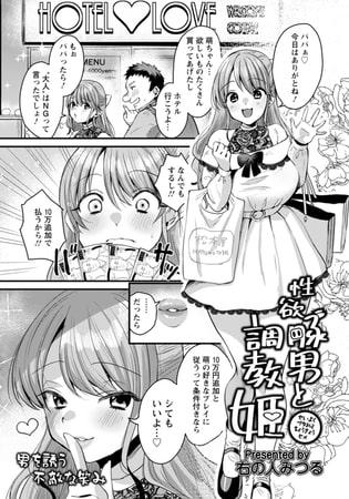 性欲豚男と調教姫 【単話】