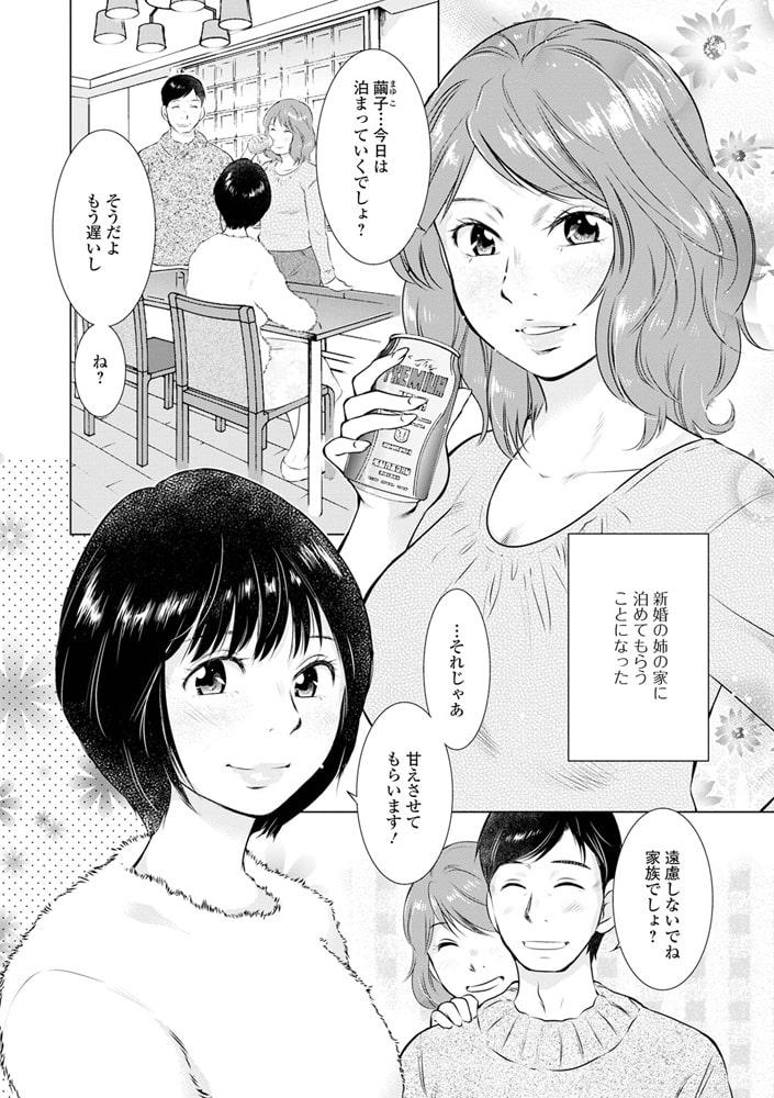 なんてったってスケベ妻 【ハーフ版】 いずみコミックス・ハーフ シリーズ004