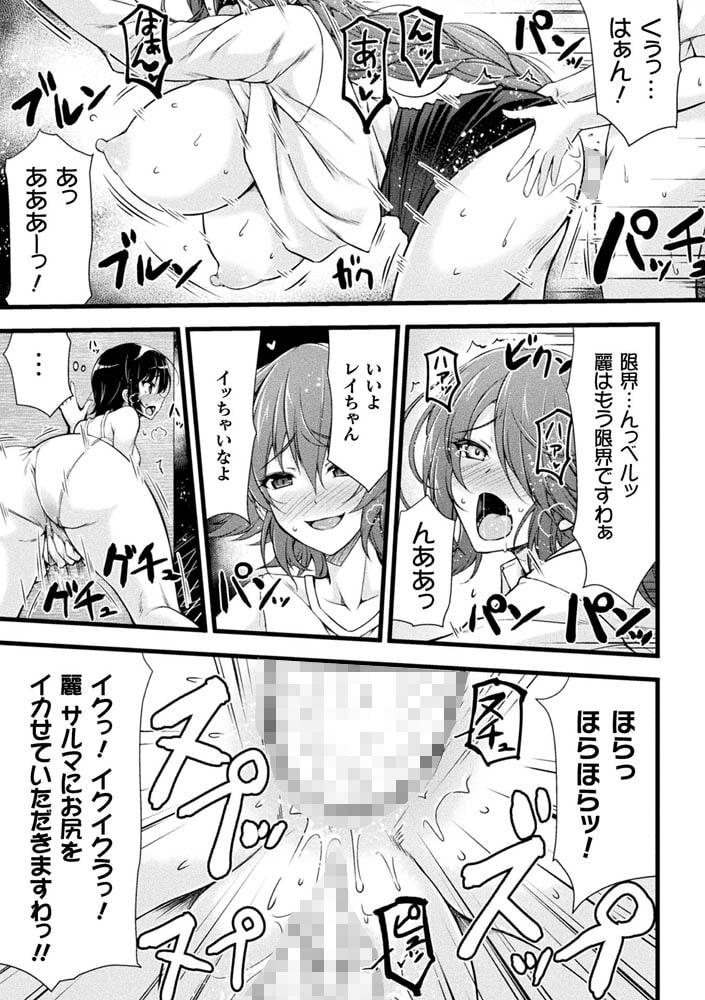 サンダークラップス!THE COMIC 淫獄の四天使 第1話【単話】