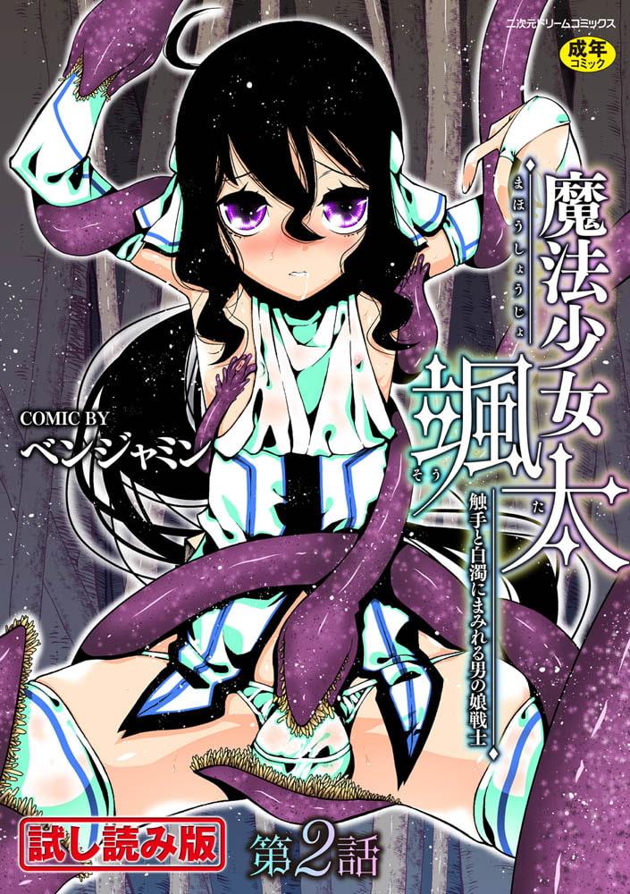 魔法少女颯太 触手と白濁にまみれる男の娘戦士 第2話