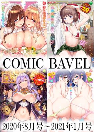 【セット売り】COMIC BAVEL 2020年8月号~COMIC BAVEL 2021年1月号セット