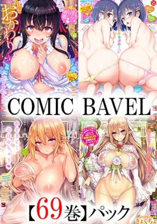 【セット売り】COMIC BAVEL 2015年2月号~COMIC BAVEL 2021年1月号セット【全巻パック】